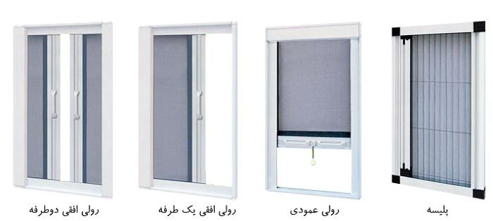 توری درب و پنجره دوجداره