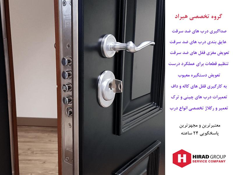 صداگیری و رگلاژ درب های ضد سرقت تهران
