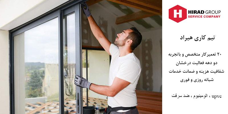 خدمات تعمیر و رگلاژ پنجره های دوجداره