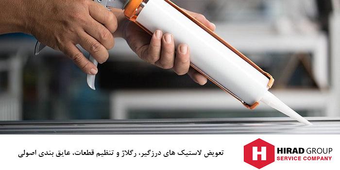 عایق بندی پنجره های upvc در تهران